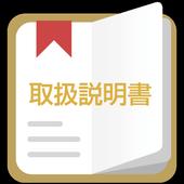 Qua phone 取扱説明書 icon