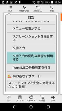 Qua phone 取扱説明書 screenshot 1