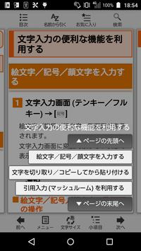 Qua phone 取扱説明書 screenshot 2