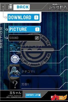 【ぱちログ】新世紀ぱちんこ 攻殻機動隊 S.A.C apk screenshot