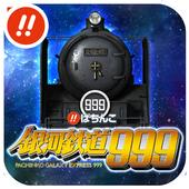びっくりぱちんこ銀河鉄道999【ぱちログ】 icon