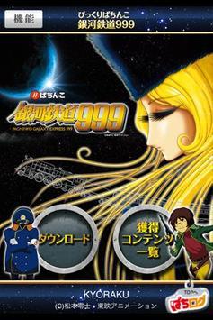 びっくりぱちんこ銀河鉄道999【ぱちログ】 poster