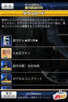 びっくりぱちんこ銀河鉄道999【ぱちログ】 screenshot 1