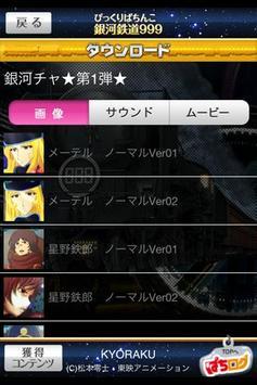 びっくりぱちんこ銀河鉄道999【ぱちログ】 screenshot 2