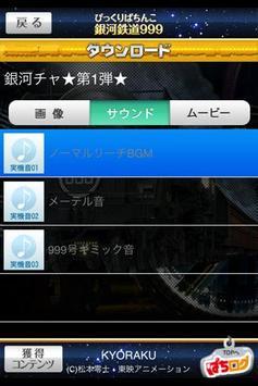 びっくりぱちんこ銀河鉄道999【ぱちログ】 screenshot 3