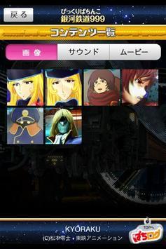 びっくりぱちんこ銀河鉄道999【ぱちログ】 screenshot 4