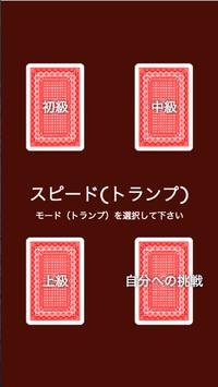 スピード(トランプゲーム) poster