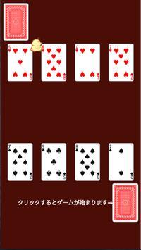 スピード(トランプゲーム) apk screenshot
