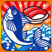 寿司キャッチ ~限界超えて食べつくせ!~ icon