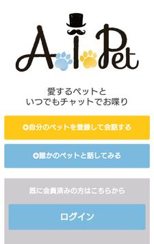 AIPET poster