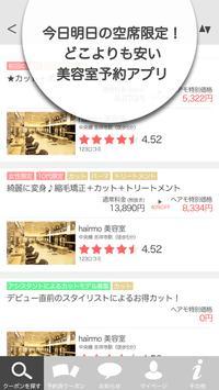 最大90%オフ!どこよりも安い美容室予約アプリ hairmo poster