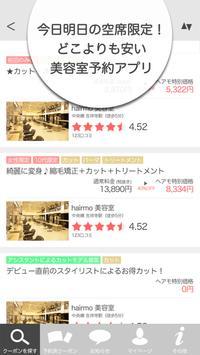 最大90%オフ!どこよりも安い美容室予約アプリ hairmo apk screenshot