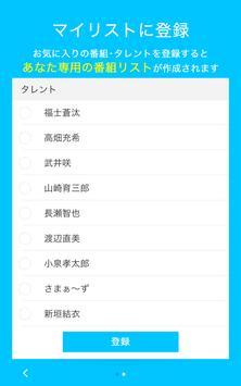 民放公式テレビポータル「TVer(ティーバー) 」 screenshot 6