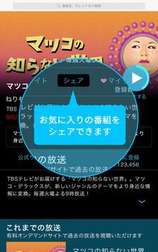 民放公式テレビポータル「TVer(ティーバー) 」 screenshot 9