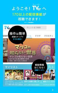 民放公式テレビポータル「TVer(ティーバー) 」 poster