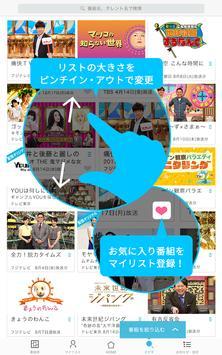 民放公式テレビポータル「TVer(ティーバー) 」 screenshot 13