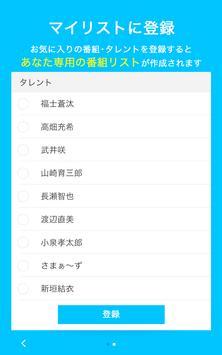 民放公式テレビポータル「TVer(ティーバー) 」 screenshot 11