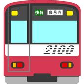 京急2100時刻表 icon