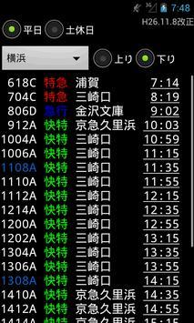 京急2100時刻表 poster