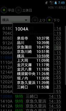 京急2100時刻表 screenshot 1