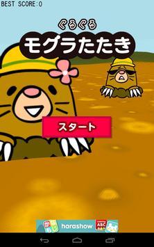 Tap-A-Mole 360° poster