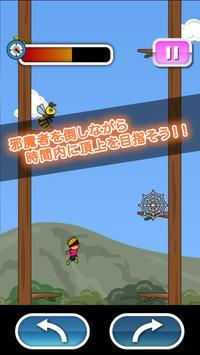 トニーくんの木登りジャンプ poster