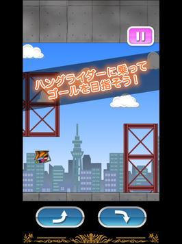 トニーくんのハングライダー screenshot 6