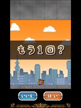 トニーくんのハングライダー screenshot 7