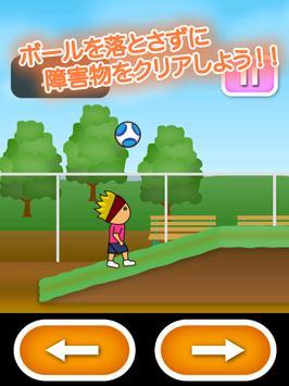 そのボール落とすべからず apk screenshot