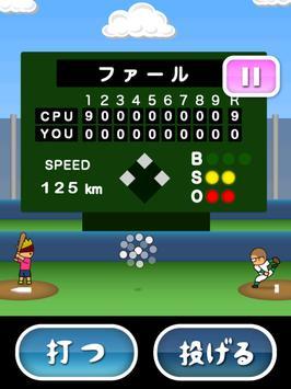 トニーくんの9回2アウト screenshot 7
