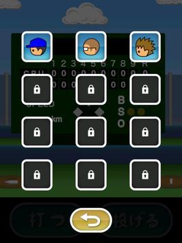 トニーくんの9回2アウト screenshot 8