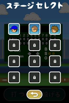 トニーくんの9回2アウト screenshot 2
