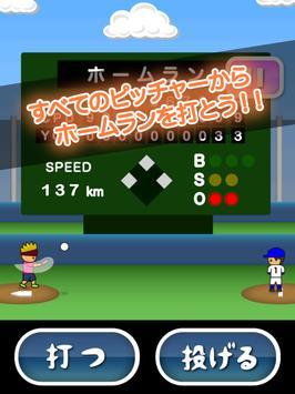 トニーくんの9回2アウト screenshot 3