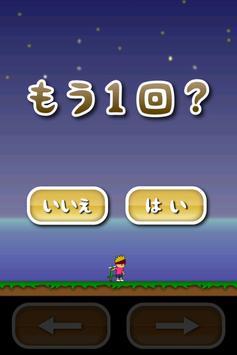 トニーくんのスーパーホッピング apk screenshot