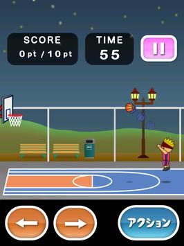 トニーくんバスケやめるってよ screenshot 4