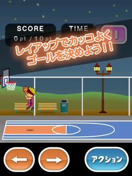 トニーくんバスケやめるってよ apk screenshot