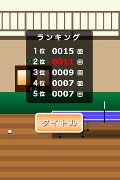 ピンポンはじめました apk screenshot