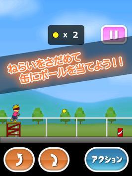 トニーくんの缶スマッシュ apk screenshot