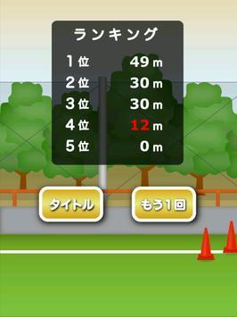 フリーキックNo1決定戦 screenshot 7