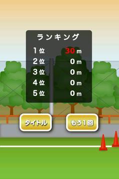 フリーキックNo1決定戦 screenshot 3