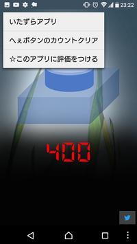 hee button apk screenshot