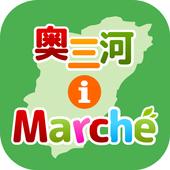 奥三河iマルシェ icon