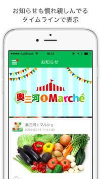 奥三河iマルシェ apk screenshot
