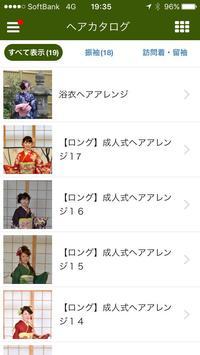 きもの和楽 かね宗 screenshot 2