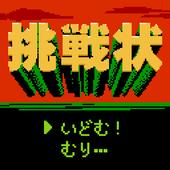 ゲームクリエイターからの挑戦状 icon