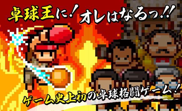 ピンポンファイター - 卓球王にオレはなるっ!! poster