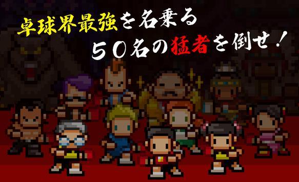 ピンポンファイター - 卓球王にオレはなるっ!! apk screenshot