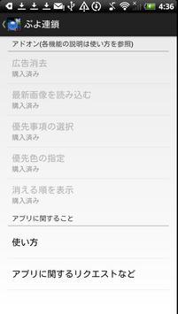 ぷよ連鎖(ぷよクエ最適解表示アプリ) apk screenshot