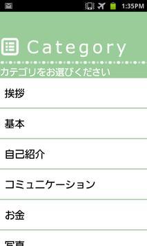 Arabic Japanese Conversation screenshot 4
