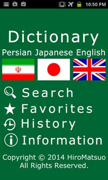 Persian Japanese Dictionary poster